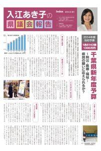 入江あき子の県議会報告 2014年3月発行