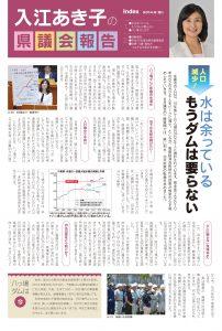 入江あき子の県議会報告 2014年8月発行