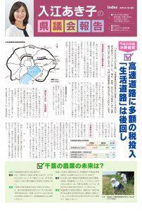 入江あき子の県議会報告 2014年12月発行
