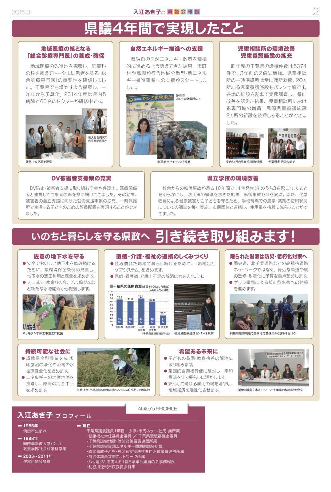 入江あき子の県議会報告 2015年3月発行