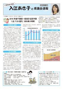 入江あき子の県議会速報 2016年3月28日発行