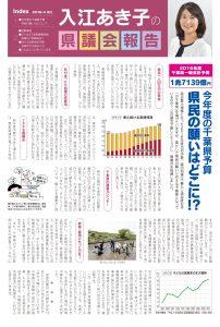 入江あき子の県議会報告 2016年4月発行