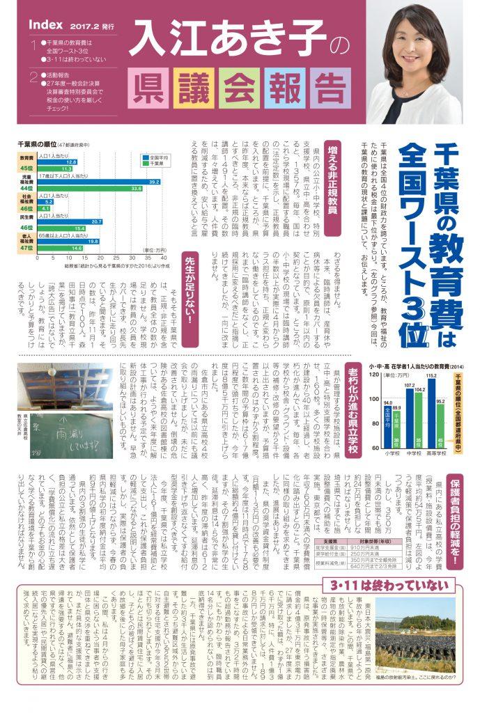入江あき子の県議会報告 2017年2月発行