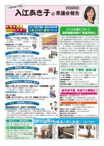 入江あき子の県議会報告 2017年3月29日発行