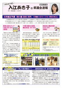 入江あき子の県議会速報 2017年7月13日発行