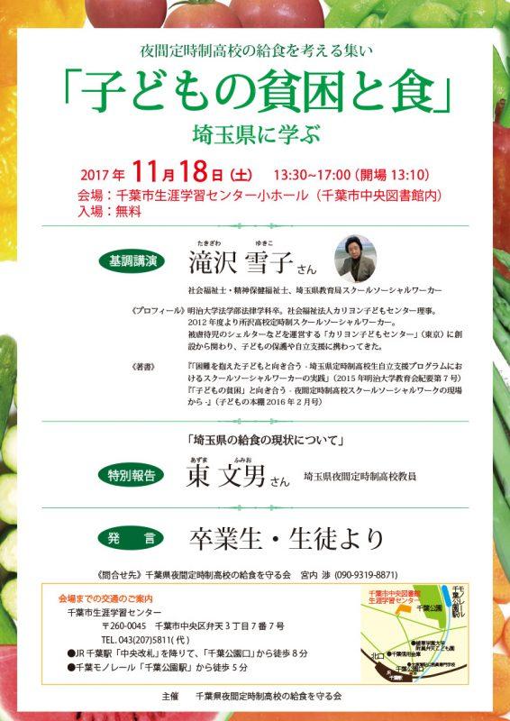 夜間定時制高校の給食を考える集い「子どもの貧困と食~埼玉県に学ぶ」