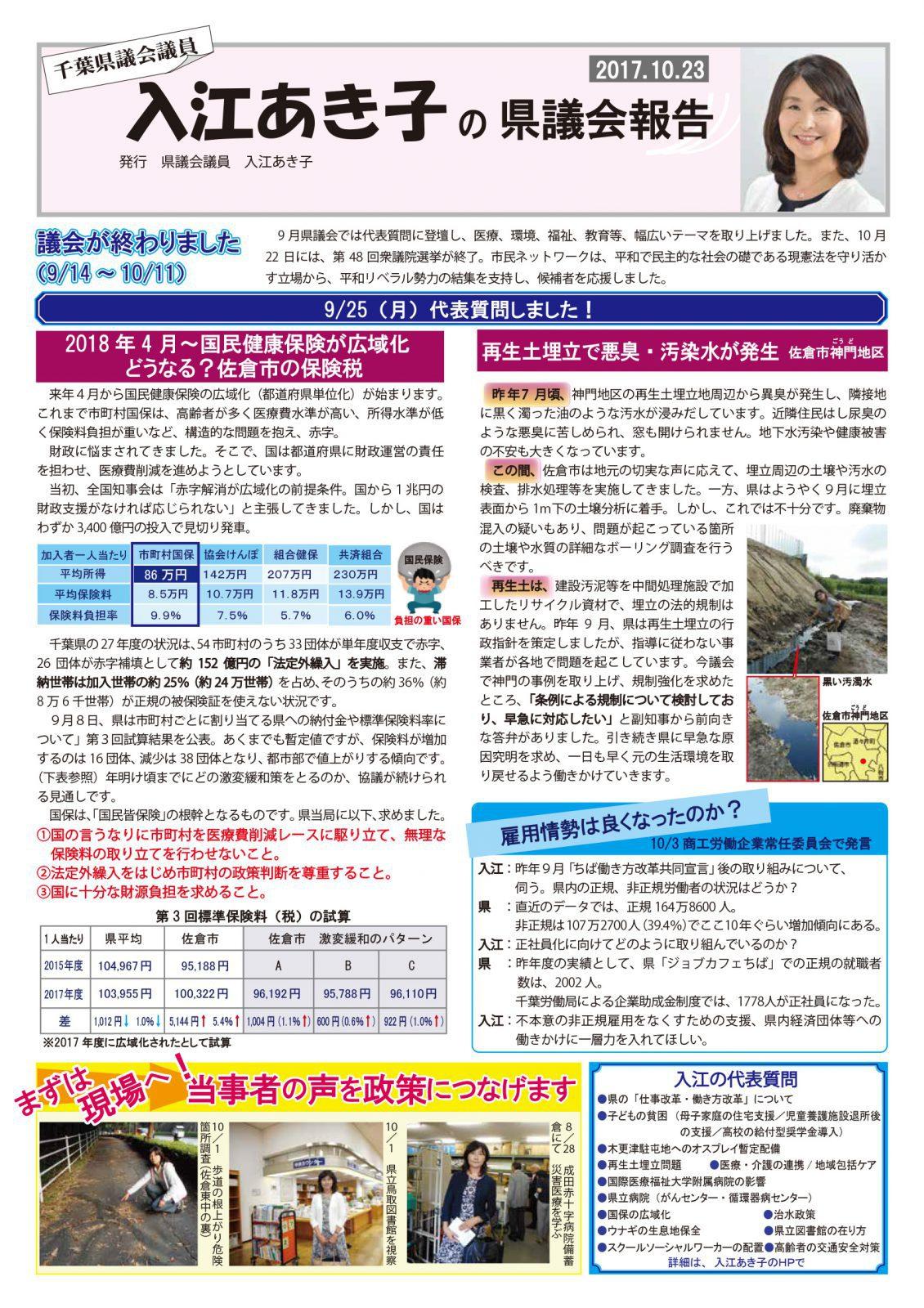 入江あき子の県議会報告 2017年10月23日発行
