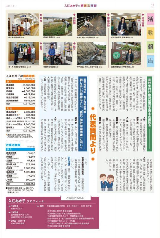 入江あき子の県議会報告 2017年11月発行