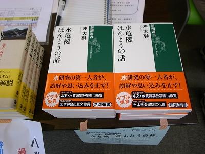 冲さんの本