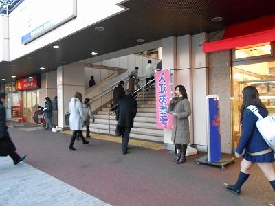 早朝駅宣(臼井駅)
