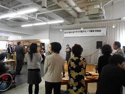 生活クラブ交流会2013
