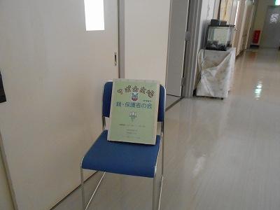 子どもと親のサポートセンター
