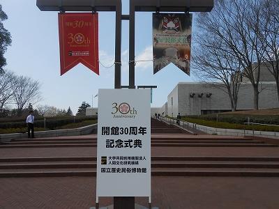 歴博エントランス