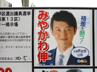 みやかわ候補ポスター