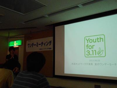 ユースフォー3.11