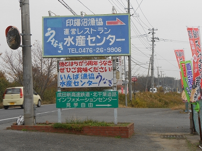 印旛沼漁協5