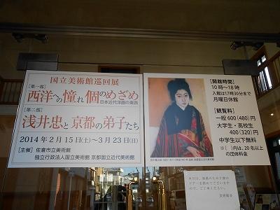 佐倉市立美術館2