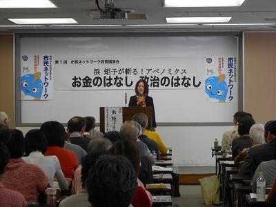 浜さん講演会2