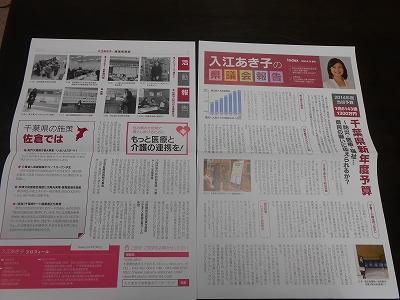 県議会報告