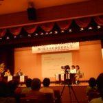 市民ネット全国集会in横浜