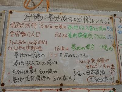 辺野古テント2