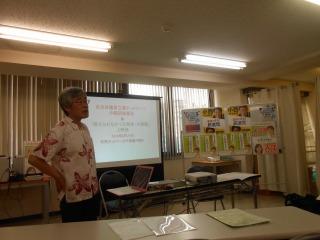 沖縄学習会