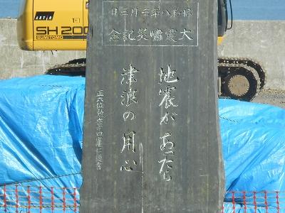 津波石碑2
