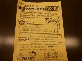 抗議活動6