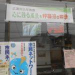 世田谷区長 保坂展人さんが千葉にやってくる!