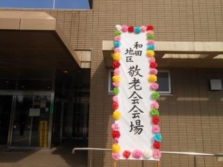 和田地区敬老会