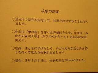 和田小校歌2