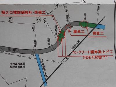 高崎川改修2