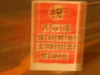 八ッ場慰労会