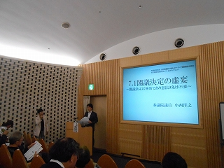 自治体議員立憲ネットワーク講演会
