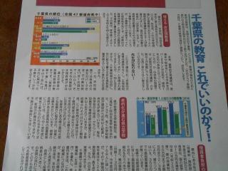 2017年県議会報告1
