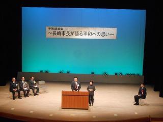 長崎市長講演会