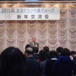 生活クラブ千葉グループ新年交流会
