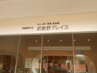武蔵野プレイス2