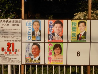 八千代市長選ポスター掲示板
