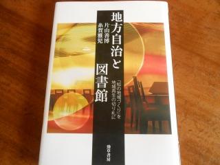 片山元知事の本
