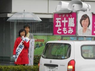 臼井駅前で