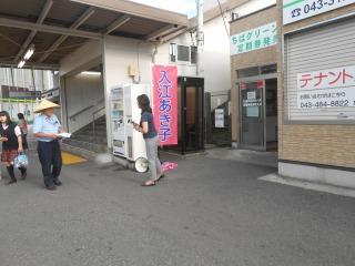 京成佐倉駅にて