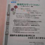 千葉県のポテンシャル 三ツ星のふるさと・鋸南へ