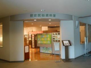 和田ふるさと館2