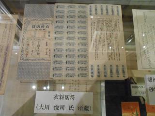和田村の資料