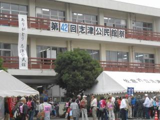 志津公民館祭