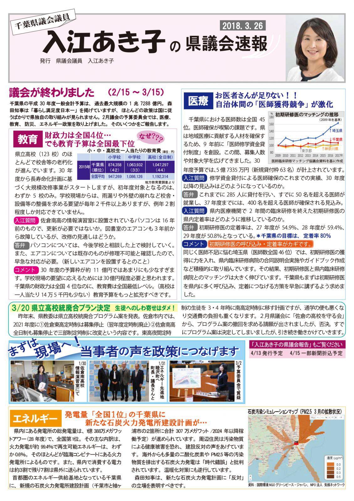 入江あき子の県議会速報 2018年3月26日発行