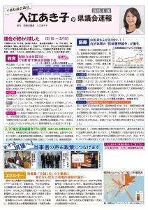 入江あき子の県議会速報 2018年3月発行