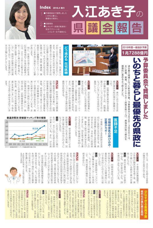 入江あき子の県議会報告 2018年4月発行