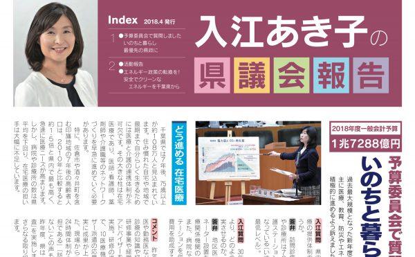 入江あき子の県議会速報 2018年4月発行